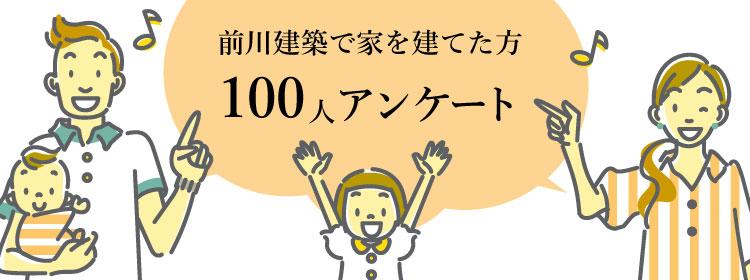 前川建築で家を建てた方 100人アンケート