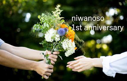 niwanoso一周年イベント