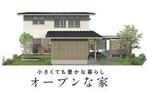 舟橋モデルハウス