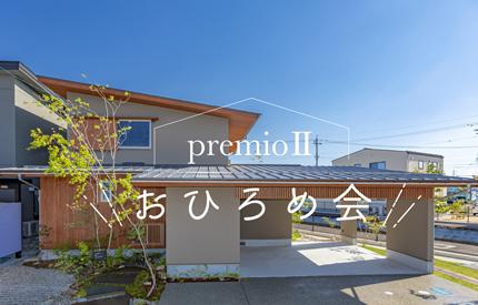 premioⅡおひろめ会
