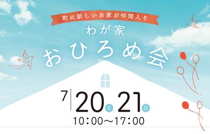上野邸おひろめ会